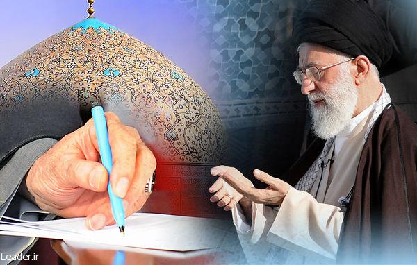 پیام رهبرانقلاب به مناسبت بیست و دومین اجلاس سراسری نماز