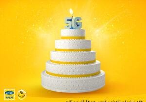 ۵G در ایران یک ساله شد / رکورد سرعت ۴ گیگابیت بر ثانیه
