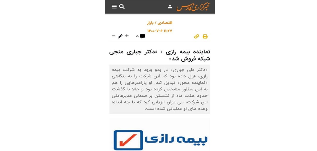 نماینده بیمه رازی : «دکتر جباری منجی شبکه فروش شد»
