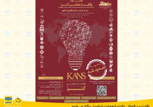 رقابت بینالمللی «کنز» با حمایت ایرانسل برگزار میشود