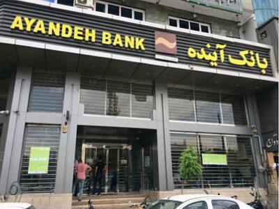 بانک آینده بیش از ۱۰۰۰ میلیارد تومان تسهیلات اعطا کرد