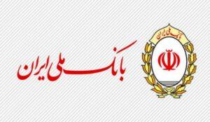 از بانک ملی ایران کد شهاب بگیرید