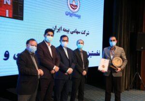 بالاترین نشان مسئولیت اجتماعی به بیمه ایران رسید